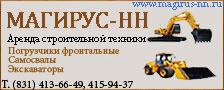 Аренда строительной техники (831) 413-66-49